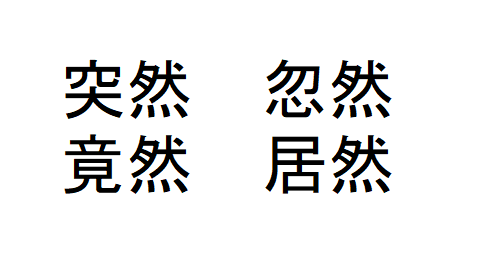 Learning Mandarin – it all happened suddenly